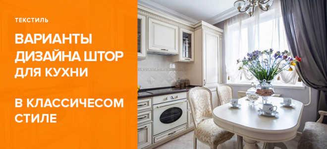 Фотошторы на кухню: красивый и модный дизайн, классический стиль в интерьере