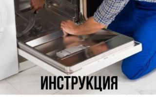 Подключение посудомоечной машины: к водопроводу, к канализации, к электричеству своими руками