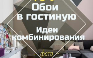 Как подобрать обои в гостиную + фото