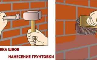Штукатурка кирпичных стен + видео