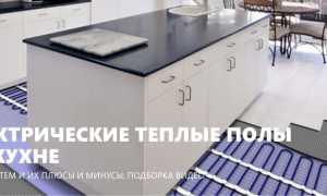 Теплый пол на кухне: нужен ли, как сделать под плитку и ламинат своими руками