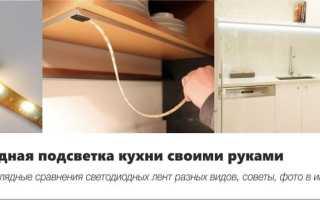 Светодиодная подсветка рабочей зоны для кухни: освещение светодиодной лентой