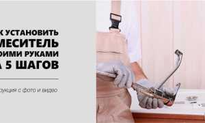 Как поменять смеситель на кухне своими руками: замена кухонного крана