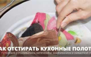 Как отстирать кухонные полотенца от застарелых жирных пятен в домашних условиях
