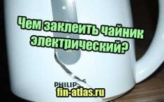 Чем заклеить пластиковый электрический чайник: почему он протекает, что делать